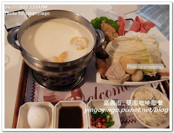 嘉義市_蔓閣咖啡簡餐20120419_R0060808