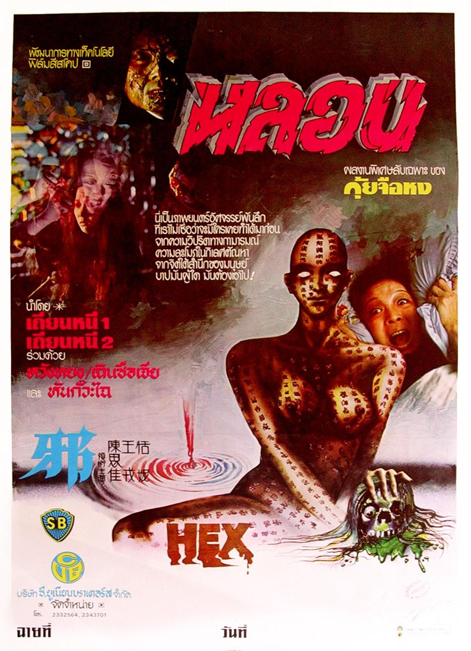 Mobfix Patrol, 1980 (Thai Film Poster)