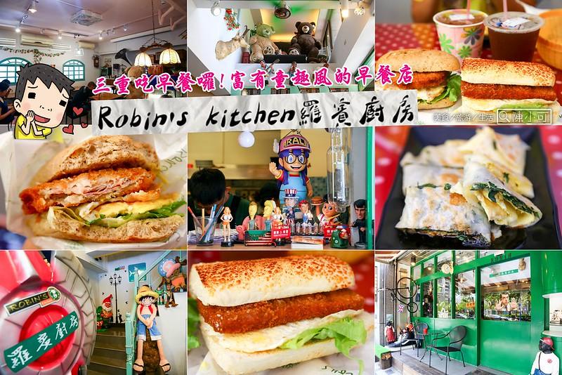 Robin's kitchen羅賓廚房【新北市三重早餐店】充滿童趣的早餐店,Robin's kitchen羅賓廚房。