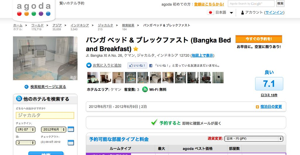 ジャカルタ バンガ ベッド & ブレックファスト - Agoda.jp の格安料金