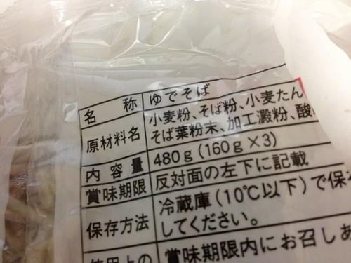 蕎麦の原料