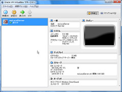 120707_Oracle VM VirtualBox マネージャー_00