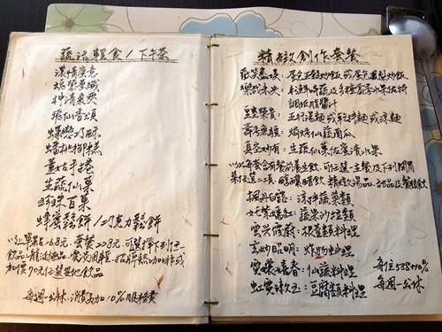 瑤池宴仙蔬創作料理 菜單