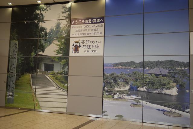 仙台機場 Sendai Airport