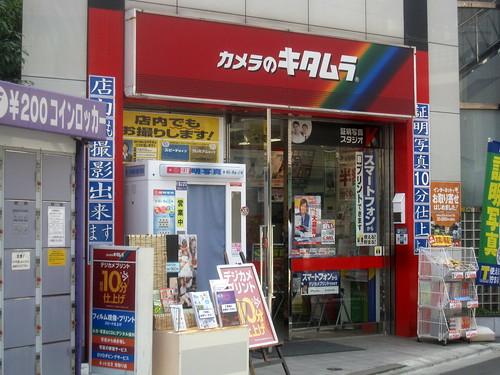 外観@カメラのキタムラ(東長崎)