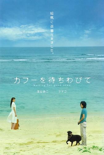 等待幸福 カフーを待ちわびて(2009)