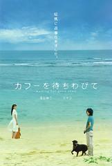 等待幸福 kafoo(2009)_清新质朴自然日本纯爱电影