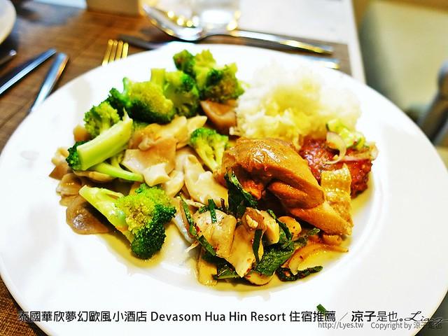 泰國華欣夢幻歐風小酒店 Devasom Hua Hin Resort 住宿推薦 31