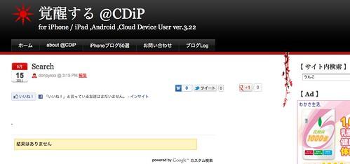 Search | 覚醒する @CDiP