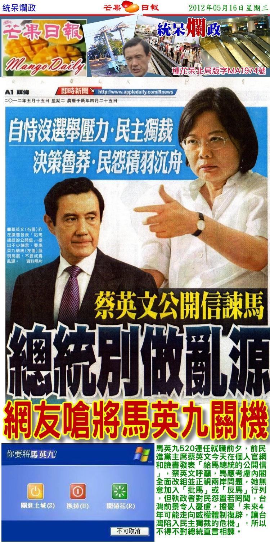 120516芒果日報--統呆爛政--蔡英文臉書諫馬,網友嗆將馬關機