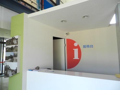 桃園縣河川教育中心--服務台