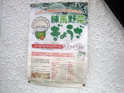 ポスター@練馬野菜ぎょうざ(練馬)