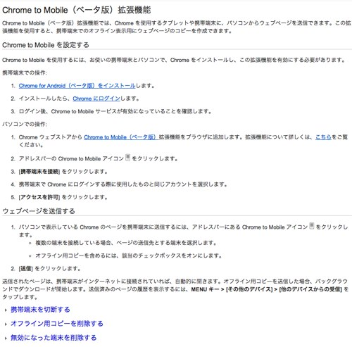 Chrome to Mobile(ベータ版)拡張機能 - Google Chrome ヘルプ