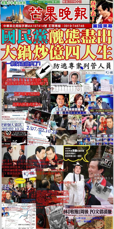 120708芒果晚報--國民黨醜態百出,大鍋炒益世人生