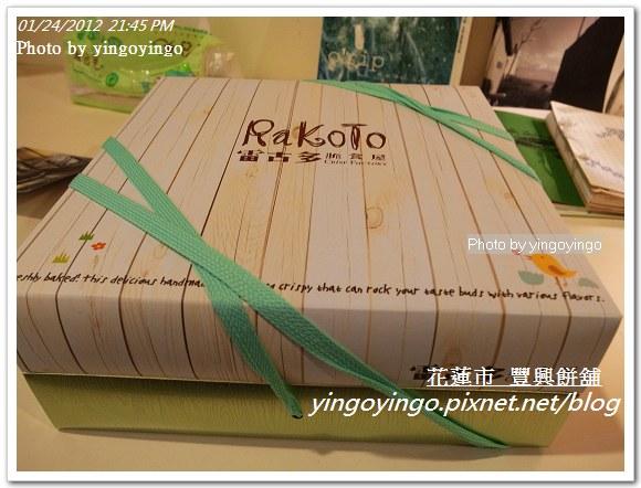 花蓮市_豐興餅舖20120124_R0050772