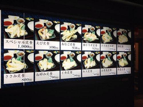 天ぷら食堂 ゑびすや@大和郡山市-02