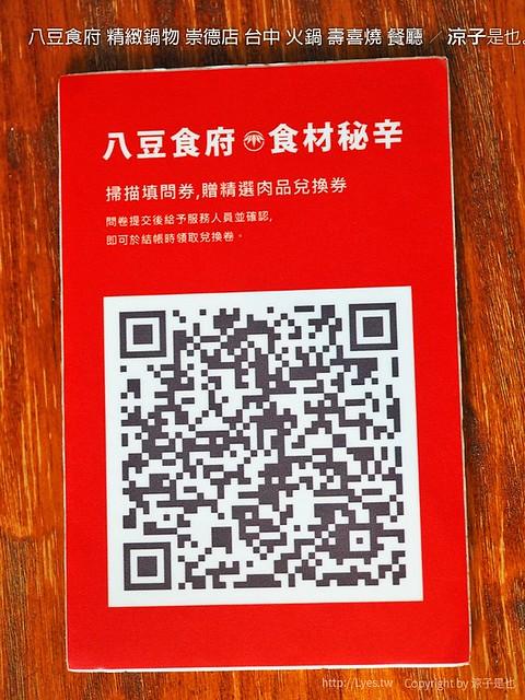 八豆食府 精緻鍋物 崇德店 台中 火鍋 壽喜燒 餐廳 32