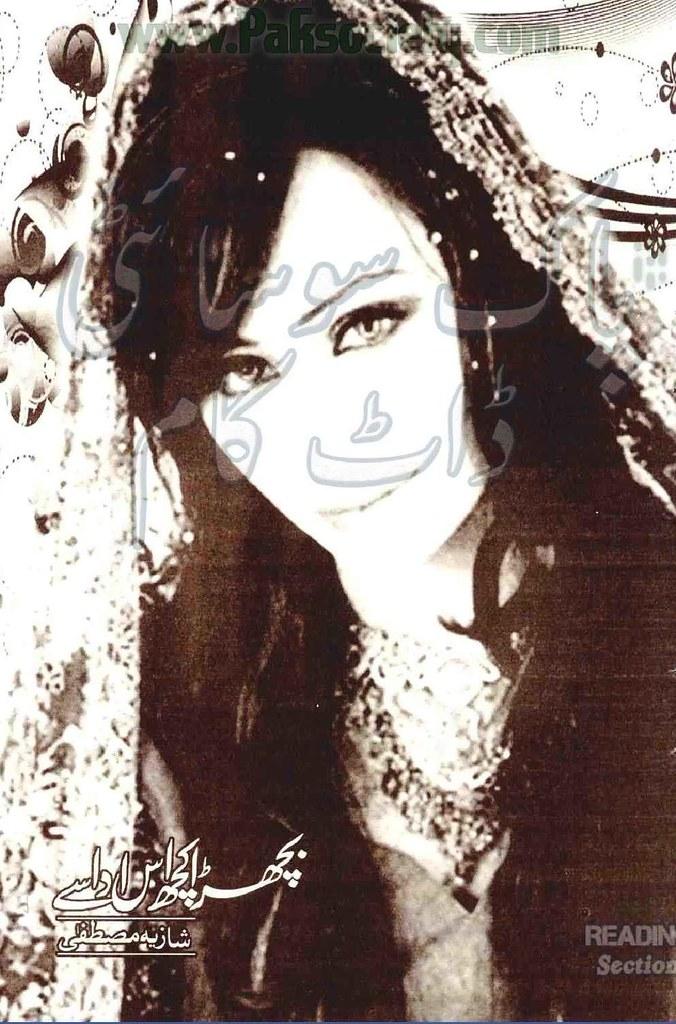 Bichra Kuch Es Ada Se Complete Novel By Shazia Mustafa