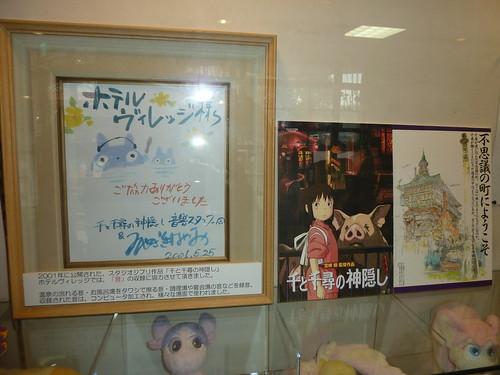 宮崎駿監督のサイン in ホテルヴィレッジ