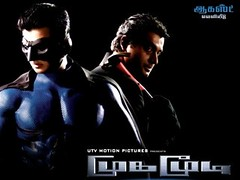 [Poster for Mugamoodi]