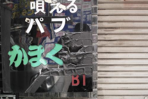 2012.09.15(SDIM2028