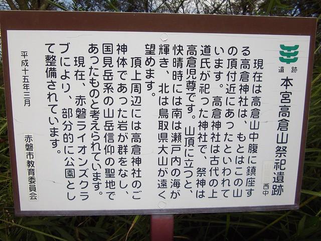本宮高倉山 #2