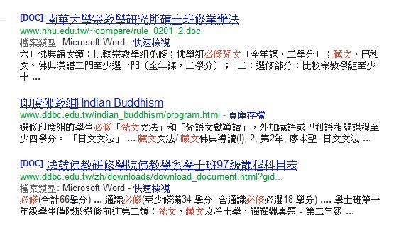 佛學院、宗研所/課程/梵文、藏文