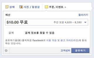 페이스북 쿠폰 - 매장케이스-결제단