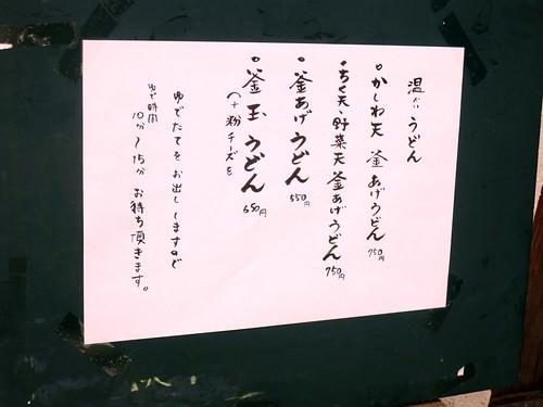 温メニュー@かしわ屋(練馬)