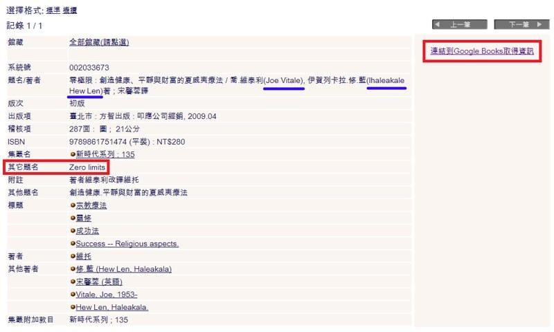 國家圖書館檢索系統/中文書名:零極限/外文書名:Zero limits/中文姓名、外文姓名/連結到 Google Books 取得資訊