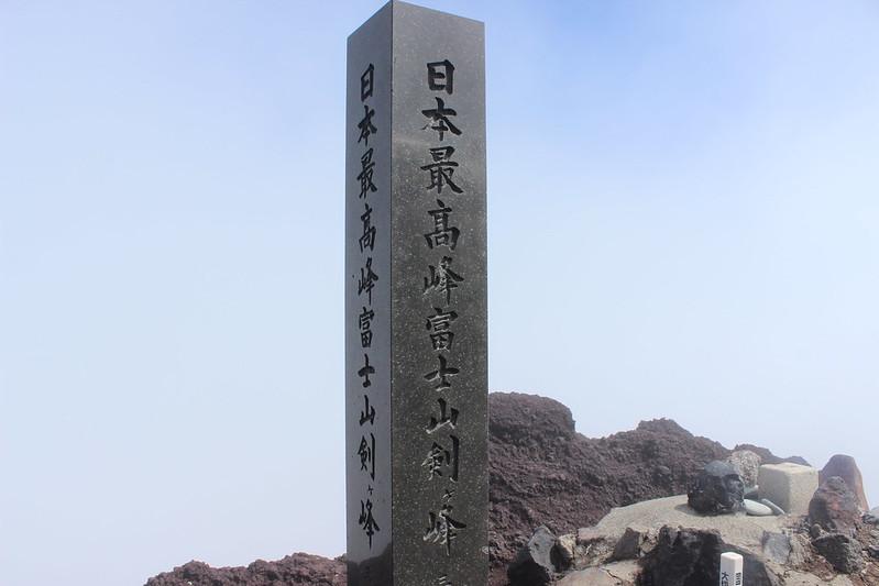 富士登山 富士山剣ヶ峰