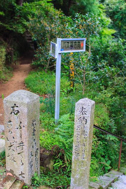 20121001-Sefukuji-18