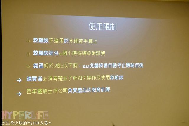 3C數位,breitling,emergency,ii,taiwan,unboxing,手錶,推薦,救難錶,發表,百年靈,開箱 @強生與小吠的Hyper人蔘~