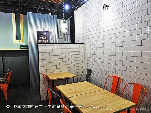 亞丁尼義式麵屋 台中 一中街 餐廳 11