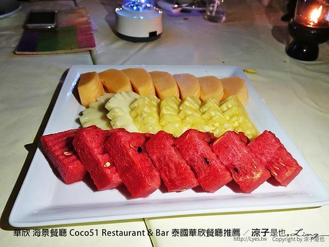 華欣 海景餐廳 Coco51 Restaurant & Bar 泰國華欣餐廳推薦 24