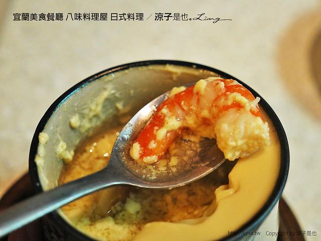 宜蘭美食餐廳 八味料理屋 日式料理 17