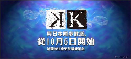 120831(1) - 神秘集團「GoRA」首部原創動畫《K》將從10/5凌晨在台灣、日本同步【零時差】首播!附贈『100 DAYS×VISUALS』百日畫廊一覽!【10/3 更新】