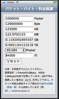 Packet_Appli