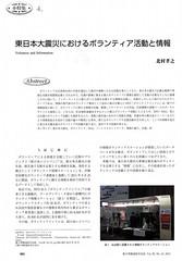 電子情報通信学会Vol.95_02