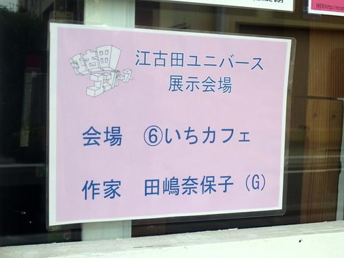 案内@いちカフェ(江古田)