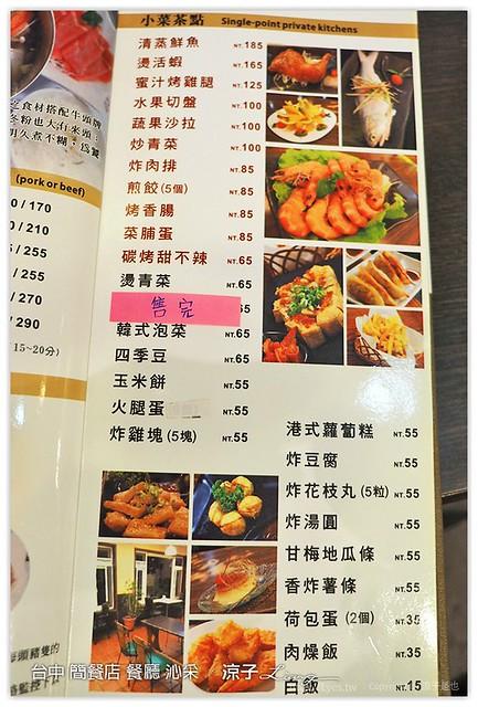 台中 簡餐店 餐廳 沁采 21