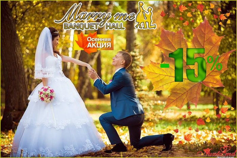 "Marry Me Banquet Hall > Reduceri de toamnă ""Marry me"" Banquet Hall"