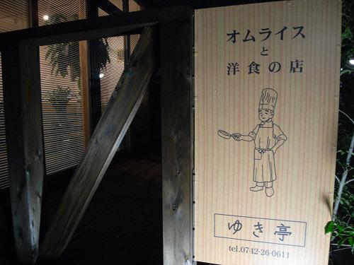 BISTROゆき亭@奈良町-02