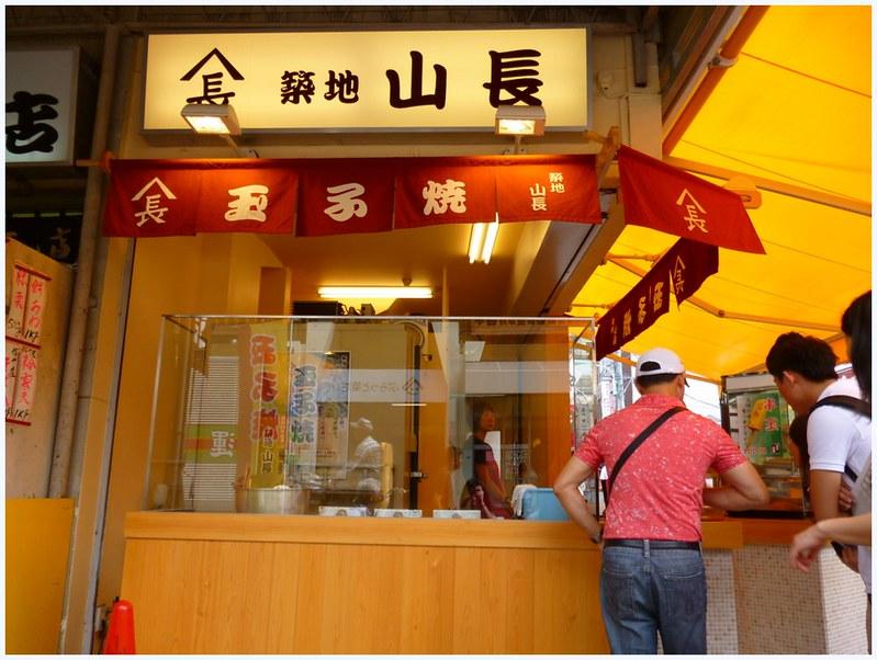 Yamanaga at Tsukiji