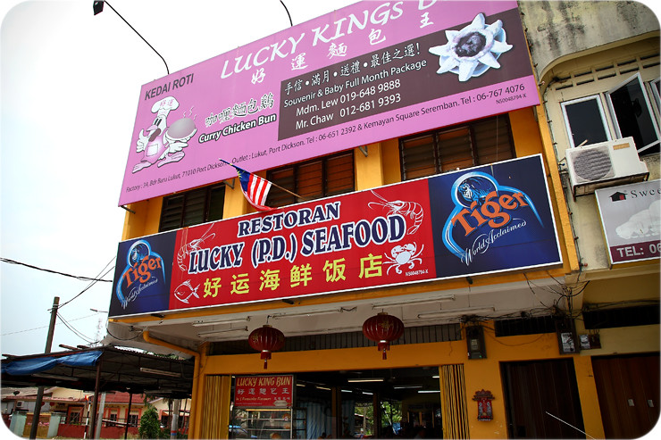 lucky-seafood-restaurant