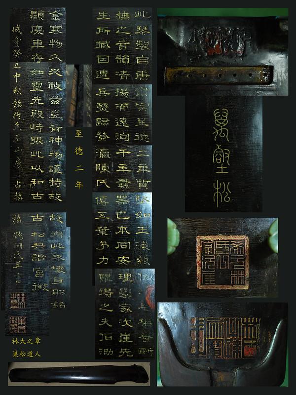 古琴-萬壑松 神而明之 原 林占梅 所有 輾轉由洪以南 收藏 台灣第一琴