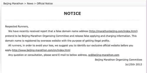 Beijing marathon fake site