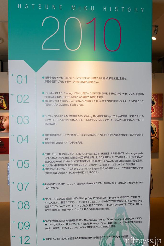 Hakkeijima-52