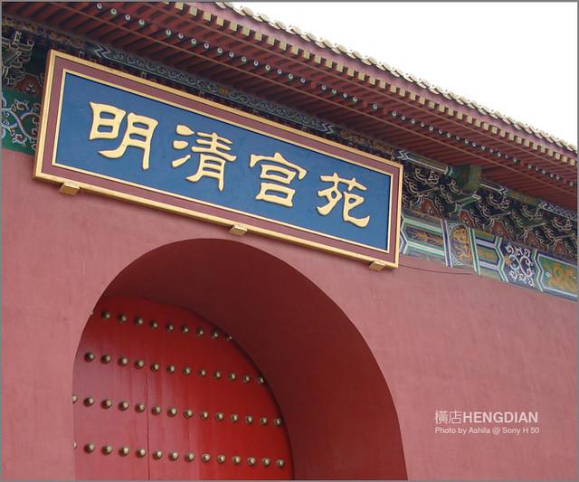 中國行2012_D563