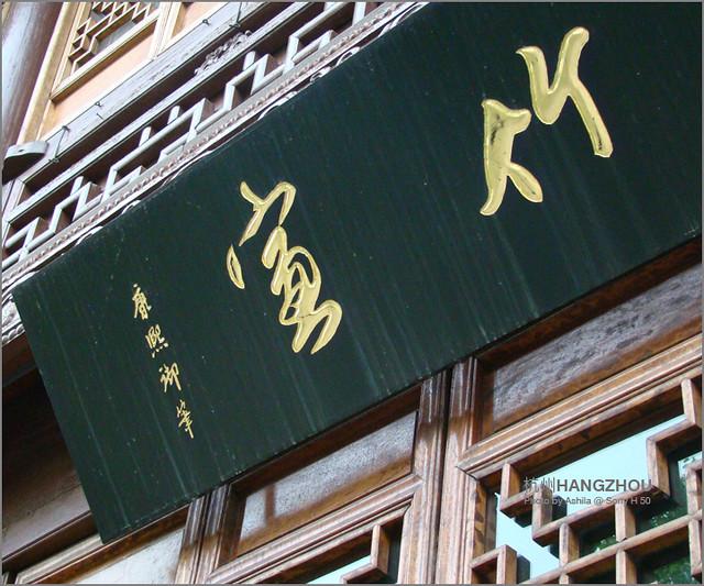 中國行2012_D759